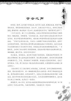 唐山诗刊 第一期 电子版宣传画册