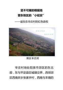 """坚不可摧的根据地 晋东地区的""""小延安""""电子杂志"""