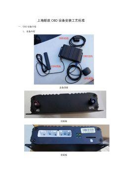 上海邮政OBD设备硬件安装标准(简装版)电子画册