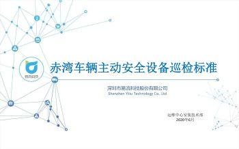 赤湾车辆主动预警设备巡检标准 电子书制作软件