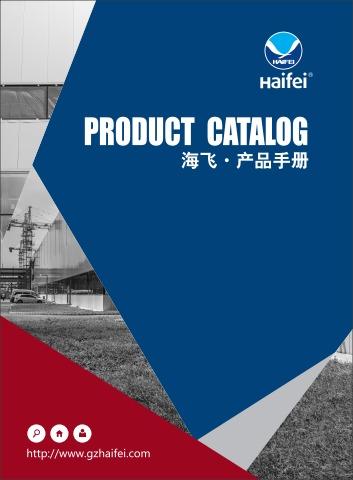 2018海飞薄产品手册,互动期刊,在线画册阅读发布