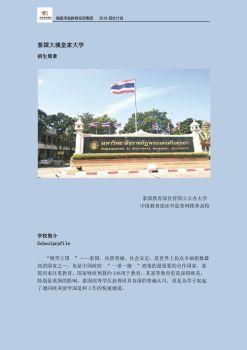 泰国大城皇家大学电子书
