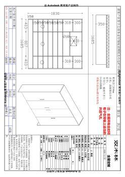河清邱宅 衣柜+书桌+床 (1)(1)电子画册