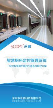 智慧厕所监控管理系统电子画册