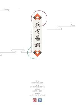 与古为新——2013级文物鉴赏与修复专业毕业作品展图录电子画册