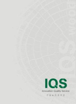 IQS地板产品手册