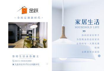 大连装修全屋定制设计、大连室内装修全屋定制电子画册