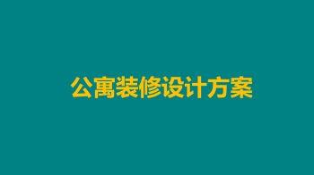 【金跃全屋定制】小户型装修设计方案电子画册