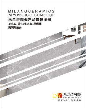 2020米兰诺陶瓷产品电子选样图册