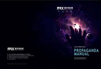 诺尔迅产品画册2018年144Px