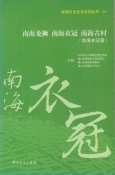 南海龙狮 南海衣冠 南海古村(南海衣冠篇)电子书