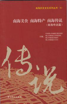 南海美食 南海特产 南海传说(南海传说篇)电子画册