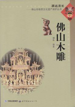 佛山非物质文化遗产保护丛书——佛山木雕电子杂志