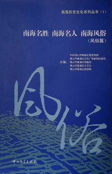 南海名胜 南海名人 南海风俗(风俗篇)宣传画册