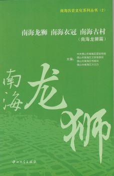 南海龙狮 南海衣冠 南海古村(南海龙狮篇)电子书