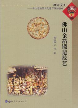 佛山非物质文化遗产保护丛书——佛山金箔锻造技艺电子宣传册
