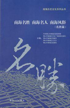 南海名胜  南海名人 南海风俗(名胜篇)宣传画册