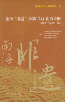 """南海""""非遗""""南海书画 南海诗联(南海""""非遗篇)宣传画册"""
