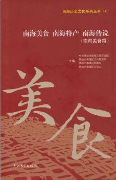 南海美食 南海特产 南海传说(南海美食篇)电子画册