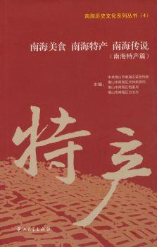 南海美食 南海特产 南海传说(南海特产篇)电子画册