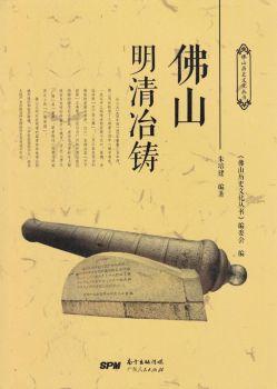 佛山明清冶铸电子宣传册