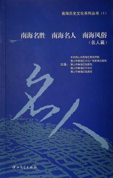 南海名胜 南海名人名 南海风俗(名人篇)宣传画册