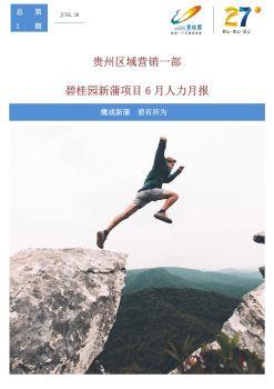 碧桂园·新蒲1号  碧桂园·云著名邸6月人力月报电子画册
