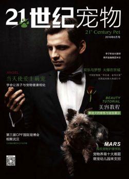 《21世纪宠物》2016.6电子杂志