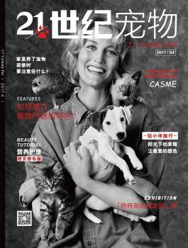 《21世纪宠物》04月刊