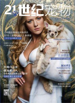《21世纪宠物》2016.2电子杂志
