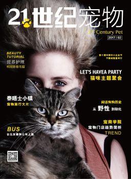 《21世纪宠物》02月刊