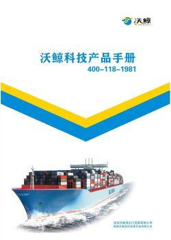 沃鲸科技电子手册