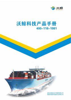 沃鲸科技黑金系列产品手册 电子书制作软件