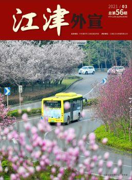 江津外宣56期电子画册