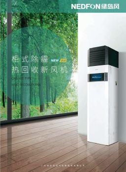广东绿岛风空气系统股份有限公司 电子杂志制作平台