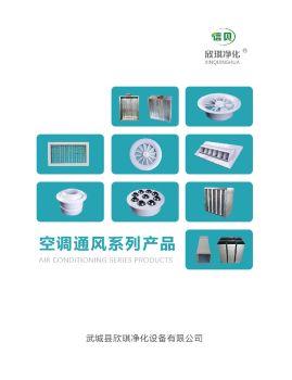 武城县欣琪净化设备有限公司-风阀系列 电子书制作平台