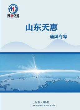 山東天惠通風設備有限公司,翻頁電子畫冊刊物閱讀發布