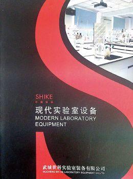 武城世科实验室装备有限公司电子画册