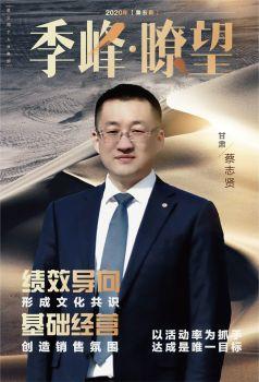季峰·瞭望,在线电子杂志,期刊,报刊