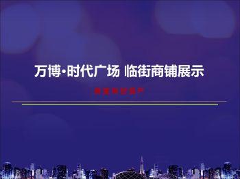 万博时代广场临街商铺展示宣传画册