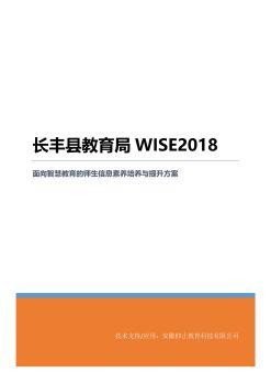 长丰县教育局WISE2018工程策划案
