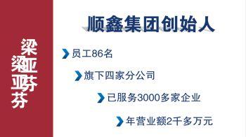 顺鑫财务,白色电子宣传册