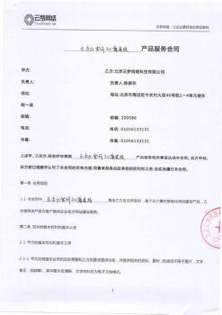 济南睿控自动化技术有限公司 (1)电子画册