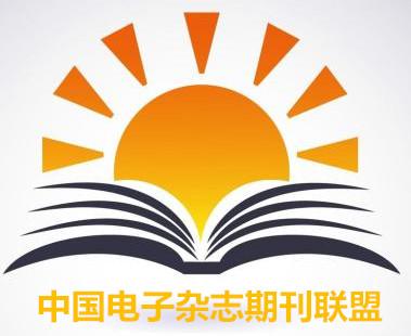 中国电子杂志期刊联盟 电子书制作软件