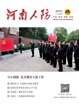 河南人防2019 第05期 总第280期,电子期刊,在线报刊阅读发布