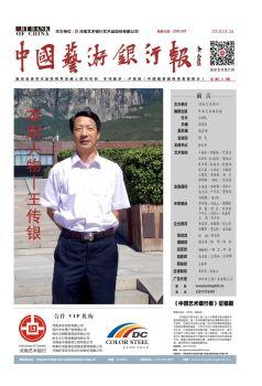 中国艺术银行报电子宣传册