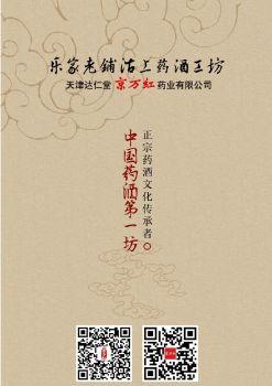 京万红乐家老铺食品保健酒系列电子画册