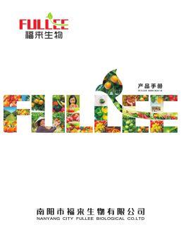 福来生物产品手册