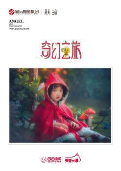 采蘑菇的小姑娘电子宣传册