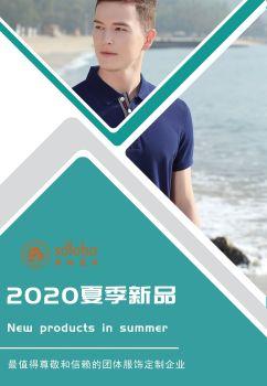 2020T恤新品,多媒体画册,刊物阅读发布